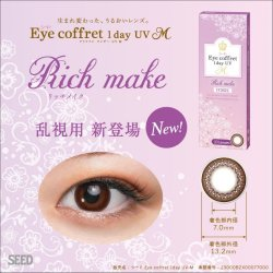 画像2: Eye coffret 1day UV M TORIC