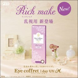 画像1: Eye coffret 1day UV M TORIC